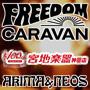 アキマ・ツネオ氏 x Freedom キャラバンスペシャルイベント 開催