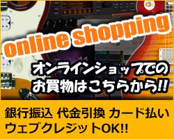 宮地楽器神田店オンラインショップ
