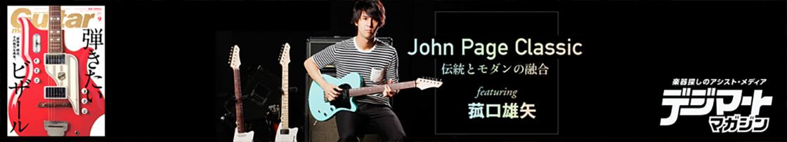 shabat guitar
