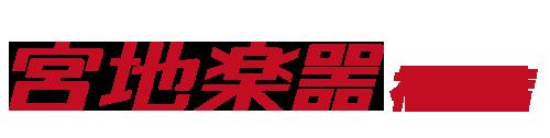 宮地楽器 神田店