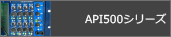 APIモジュール