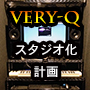 VERY-Qスタジオ化計画-Vol.03