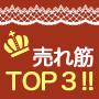 レコーディング商材売れ筋TOP3!