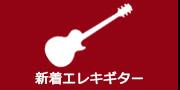 新着ギター